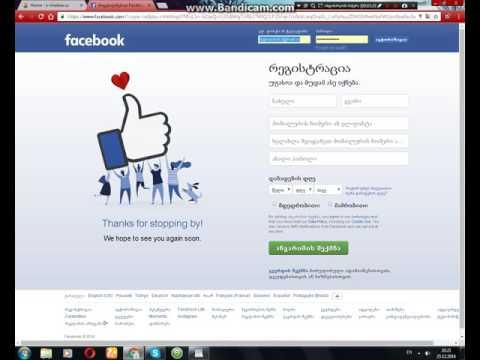 rogor gavtexot facebook 100% working