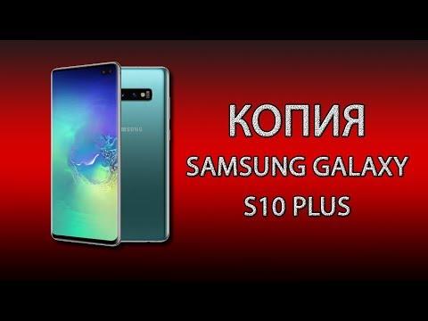 Копия Samsung Galaxy S10 Plus - точная, доступная!