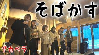 【アカペラ】そばかす/JUDY AND MARY(2020.2 王丸屋LIVE練習)