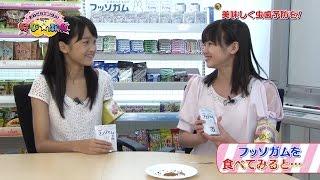 おねだりエンタメ!~ はぴ☆ぷれ」2014年9月6日放送より 後半「美味しく...