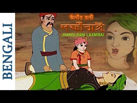 Jhansi Rani Laxmibai - Bengali Animated Movies - Full Movie For Kids
