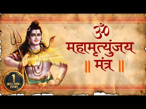 Mahamrityunjaya Mantra with English Subtitles | Lyrics, Meaning & Benefits