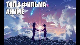 ТОП  4 ФИЛЬМА АНИМЕ