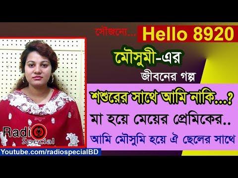 Mousumi Akter - Jiboner Golpo - Hello 8920 - by Radio Special