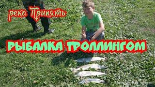 Рыбалка троллингом(на дорожку) на реке Припять.Ловля щуки.