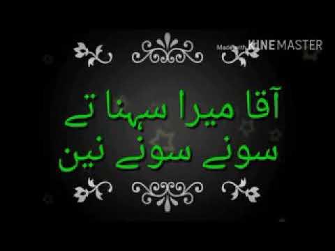 Download Aqa Mera Sohna Sohna With Urdu Lyrics Naat ove forever