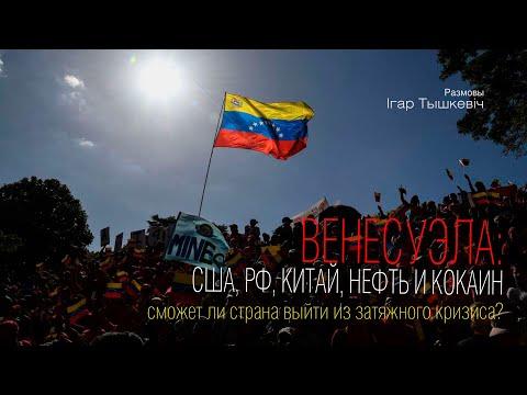 Венесуэла: США, РФ, Китай, нефть и кокаин. Сможет ли страна выйти из политического кризиса?