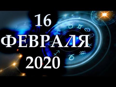 ГОРОСКОП НА 16 ФЕВРАЛЯ 2020 ГОДА