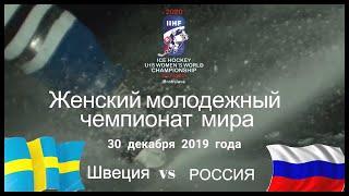 Швеция Россия Женский молодежный чемпионат мира по хоккею 2020 Братислава Словакия