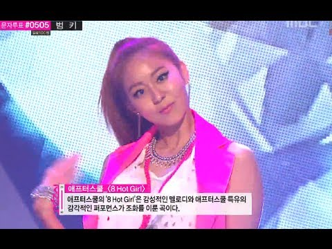After School 8 Hot Girl  Ec 95 A0 Ed 94 84 Ed 84 B0 Ec 8a A4 Ec Bf A8 8 Hot Girl Music Core 20130615