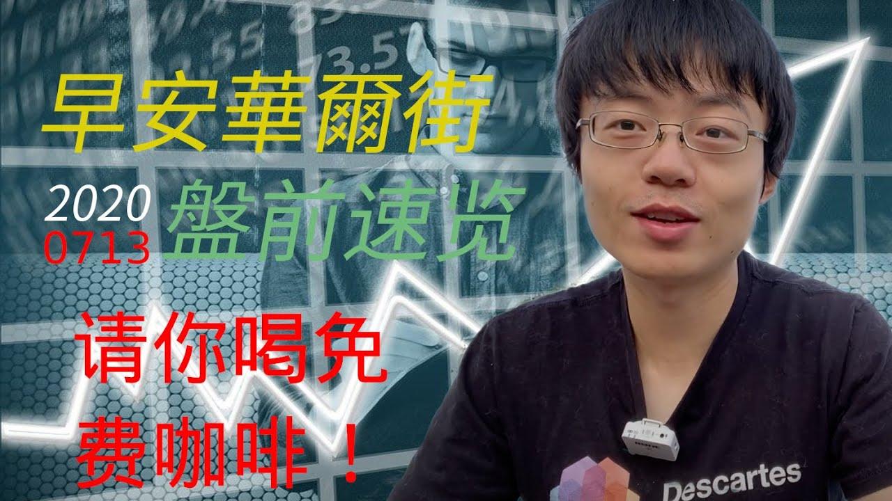 留学身份政策再改,中国制裁美国官员,TikTok与Amazon...早安華爾街 20200713美國股市盤前速览