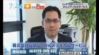 株式会社GMS『情報番組シャキット!出演映像』がんメディカルサービス