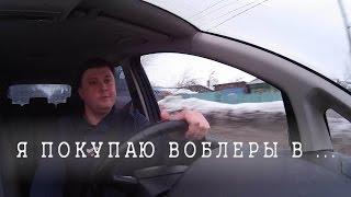 видео Купить воблер. Все магазины по продаже воблеров в Москве.
