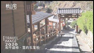 2020 - 和平盛柿.盟約五葉松 觀光宣傳影片