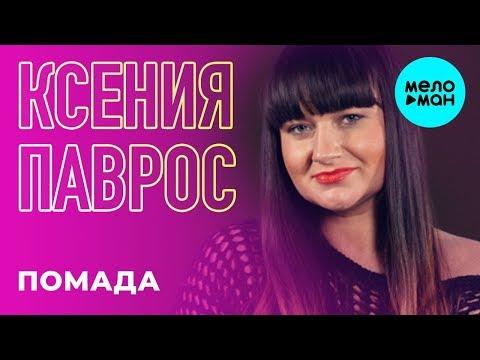 Ксения Паврос - Помада Single
