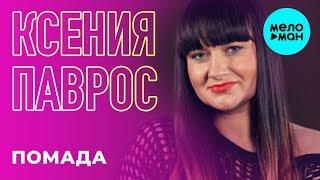 Ксения Паврос  -  Помада (Single 2019)