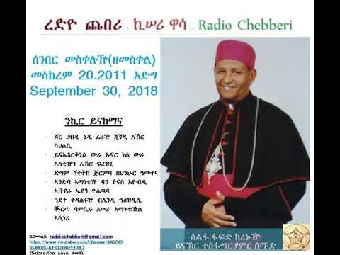 Radio Chebberi ረድዮ ጨበሪ ሰንበር መስቀሉዅ(ዘመስቀል) መስከረም 20.2011 አድግ September 30, 2018