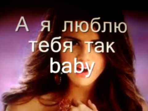 Скачать Selena Gomez & The Scene - Who Says (русский перевод) в mp3