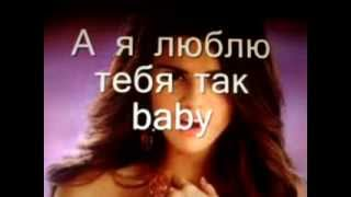 """Русская версия песни Селены Гомез""""Love you like a love song"""""""