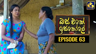 Bus Eke Iskole Episode 63 ll බස් එකේ ඉස්කෝලේ  ll 22nd April 2021 Thumbnail