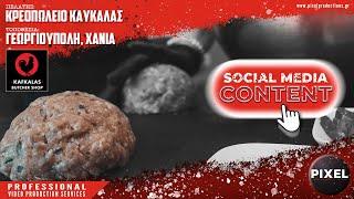 Μπιφτέκια γεμιστά | Kafkalas Butcher Shop | Pixel Productions