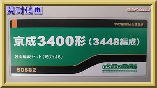 【開封動画】グリーンマックス 50682 京成3400形(3448編成)8両編成セット(動力付き)【鉄道模型・Nゲージ】