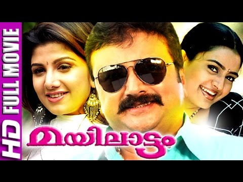Malayalam Full Movie | Mayilattam | Jayaram Malayalam Comedy Movies [HD]