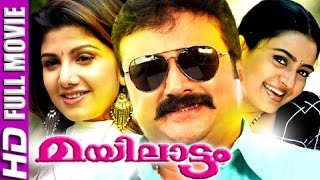 Malayalam Full Movie | Mayilattam | Jayaram Malayalam Comedy Movies [HD]