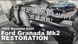 폐차 수준의 85년식 현대 그라나다, 새차로 복원하기 Ford Granada Mk2 restoration