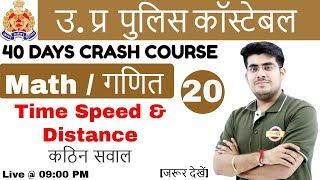 Class 20 | UP POLICE CONSTABLE|49568 पद|वर्दी मेरा जुनून IMaths By Mayank sir| Time Speed & Distance