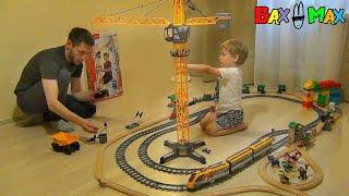 Bax Max и папаРом играют в Подъемный кран и Лего поезд. Play crane and LEGO train.