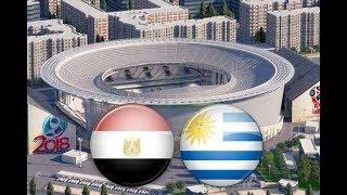 Египет Уругвай, прогноз на матч! Ставки на спорт.