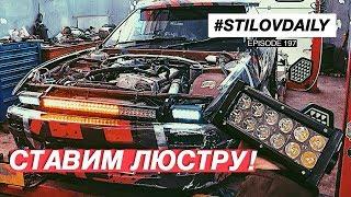 Лютая Люстра На Лавра. Слива Едет В Москву. Фотосет Лексуса