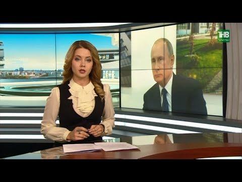 Владимир Путин: в Казани запустили серию встреч в качестве основы национальных проектов   ТНВ