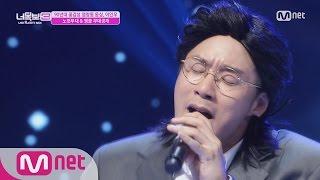 [ICanSeeYourVoice3][Unreleased] 90's spirit, Yeomchang Dong Yoon Sang 'Lee In Woo' Encore Stage thumbnail