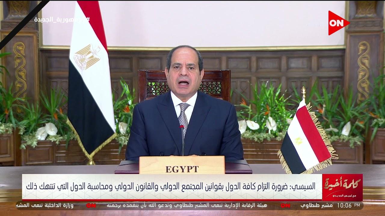 الرئيس السيسي: لايمكن القضاء على الإرهاب إلا من خلال مواجهة الفكر التكفيري والمتطرف  - 00:53-2021 / 9 / 22