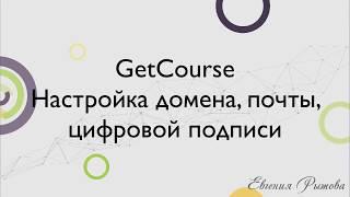 Как привязать свой домен на Геткурс? Настройка домена и почты на GetCourse.