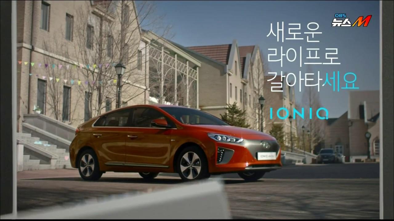 Hyundai Ioniq 2017 Commercial Korea