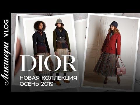 Christian Dior коллекция осень 2019 // Образ мечты // Женственность в чистом виде