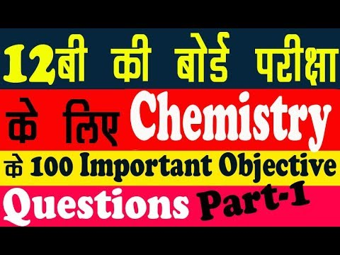 100 IMPORTANT CHEMISTRY OBJECTIVE QUESTIONS FOR CLASS 12TH EXAM 2019