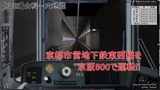 【BVE5】新しく公開された京都市営地下鉄東西線を京阪800で運転!! 山科~六地蔵