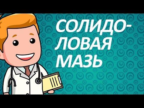 salitsilovaya - maz - MEDSIDE