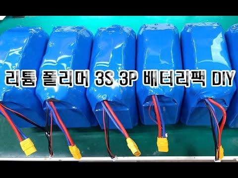 리튬폴리머 3s 3p 배터리팩 만들기