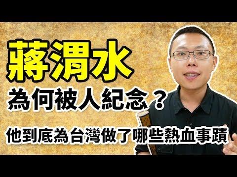 【台灣列傳】#1 蔣渭水為何被人紀念?他到底為台灣做了那些熱血事蹟?