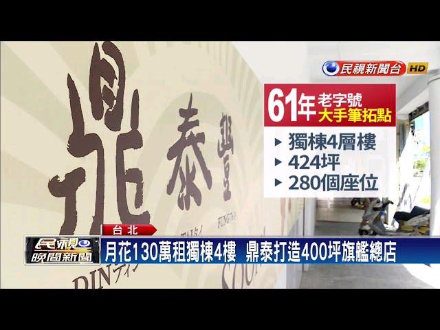 鼎泰豐總店對面租下400坪  打造旗艦總店-民視新聞