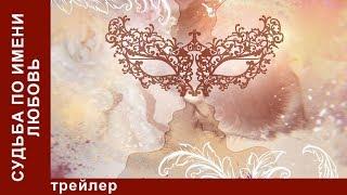 Судьба по имени Любовь. Трейлер. Сериал. StarMedia. Мелодрама