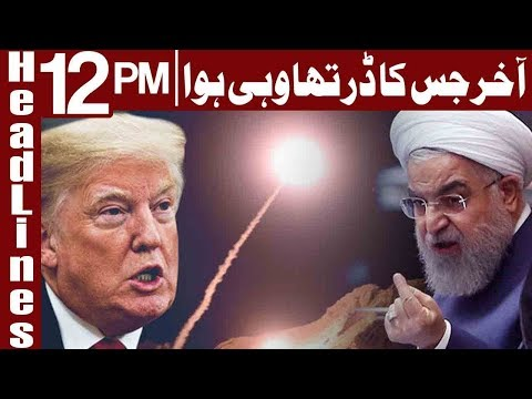 US Imposes Toughest Ever Sanctions on Iran | Headlines 12 PM | 5 November 2018 | Express News