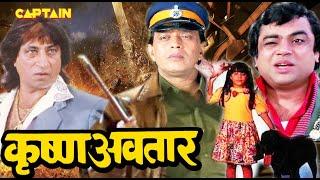 कृष्ण अवतार - मिथुन चक्रवर्ती, सोमी अली, हशमत खान, परेश रावल - HD बॉलीवुड ऐक्शन हिंदी फिल्म