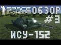 Space Engineers/Обзор #3/ИСУ-152