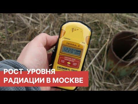 Радиация в Москве.